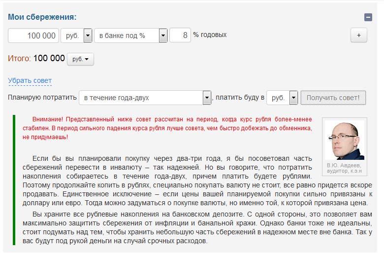 Совет по вкладу от sberometer.ru