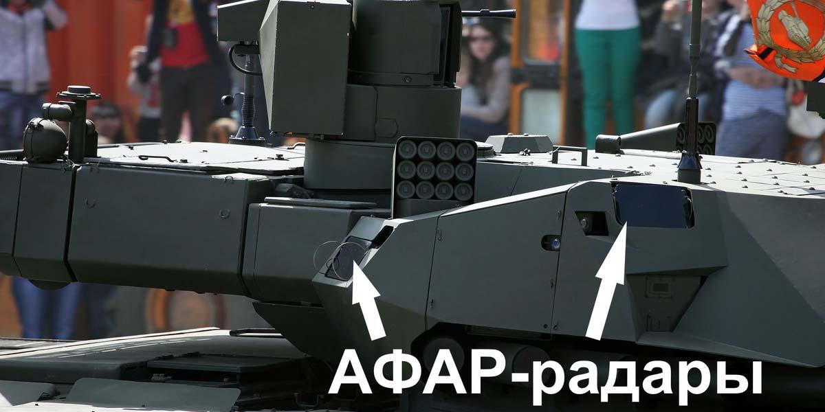 афар-радары на армате
