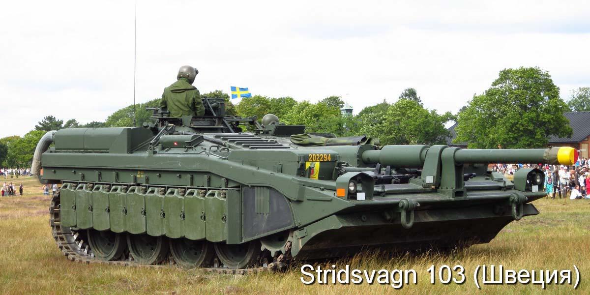 strv 103 швеция