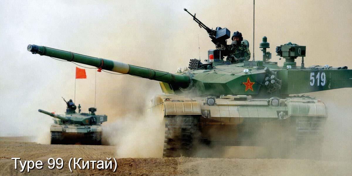 Type 99 китай