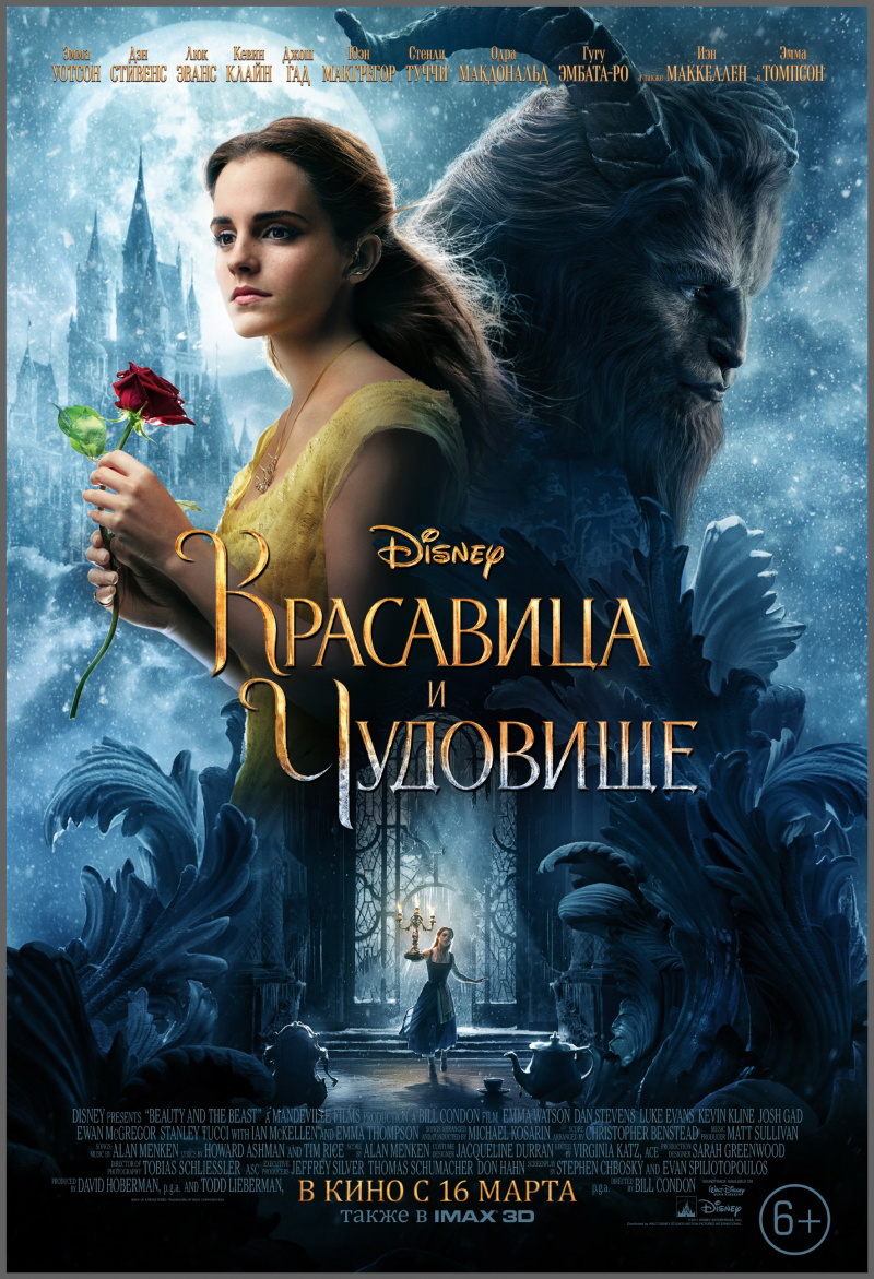 Постер Красавица и Чудовище 2017