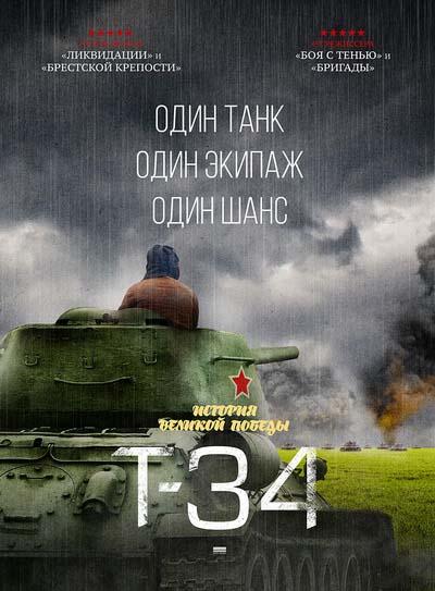 Т 34 (2018) постер