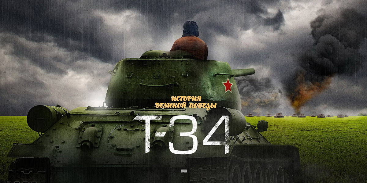 фильм т-34 2018