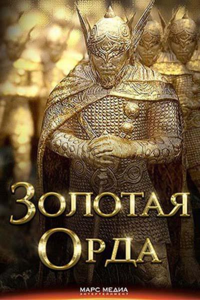 золотая орда постер