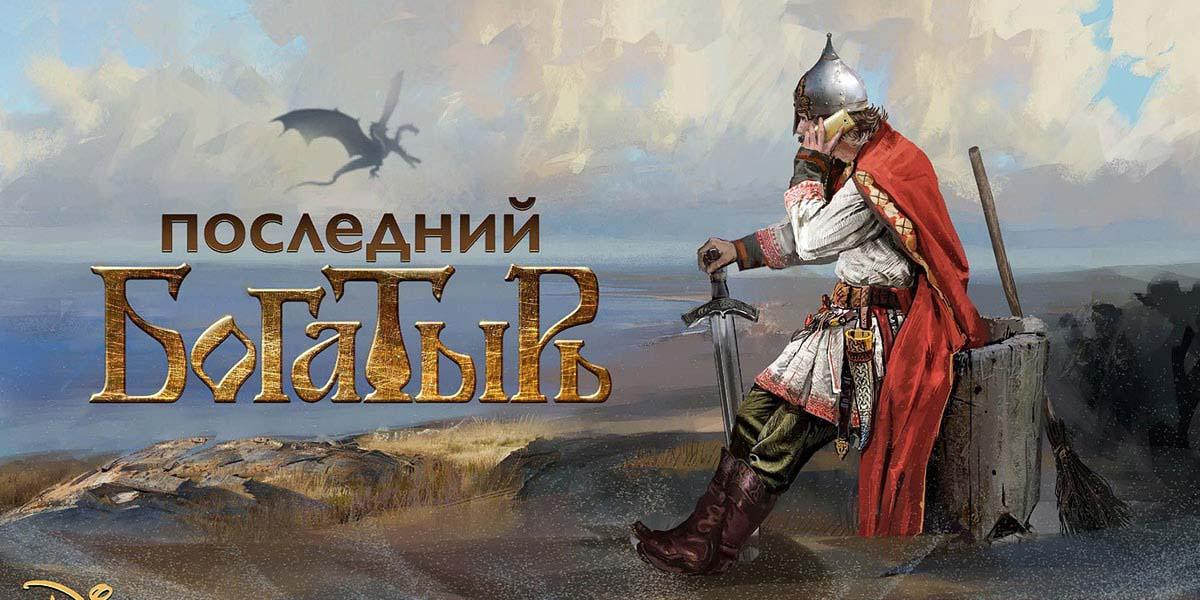 российский фильм последний богатурь