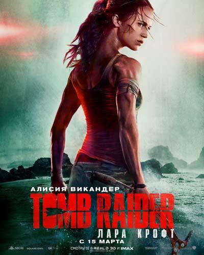 Tomb Raider: Лара Крофт (2018) постер