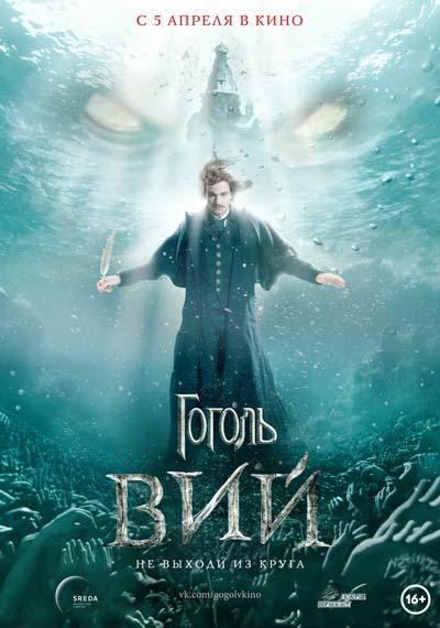 Гоголь. Вий (2018) постер