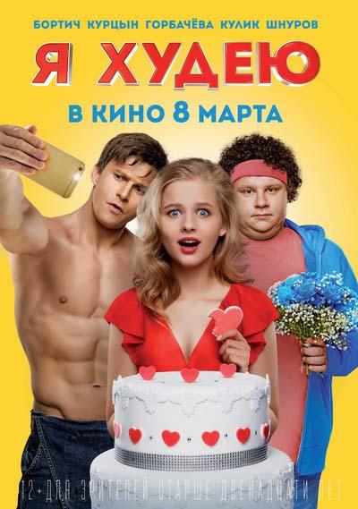 Я худею (2018) постер