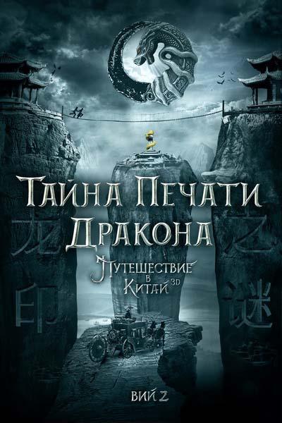 Вий 2 Тайна Печати дракона (2018) постер