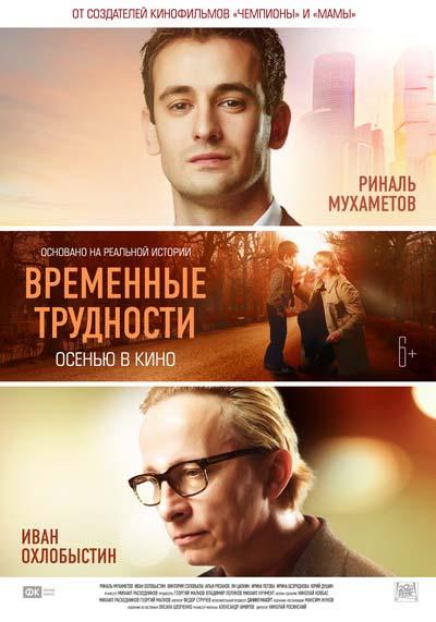 Временные трудности (2018) постер