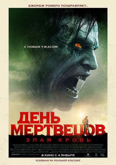 День мертвецов: Злая кровь (2018) постер