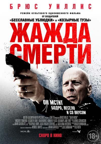 Жажда смерти (2018) постер