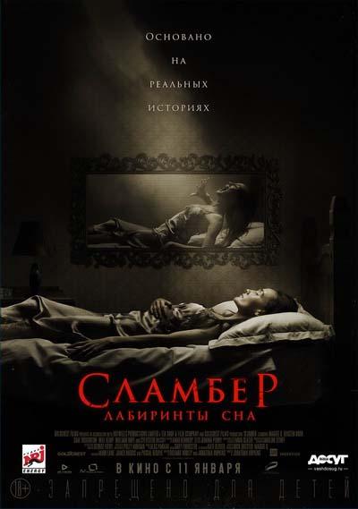Сламбер Лабиринты сна (2017) постер