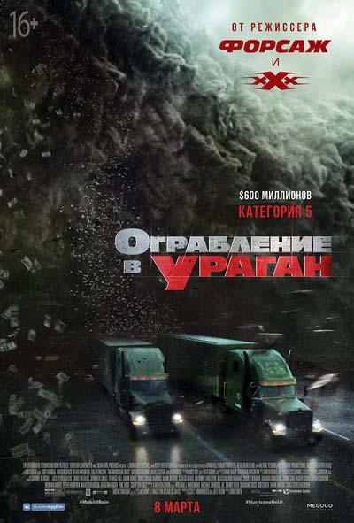 Ограбление в ураган (2018) постер