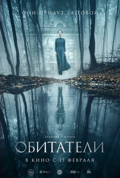 Обитатели (2018) постер