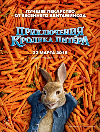 Кролик Питер (2018) постер
