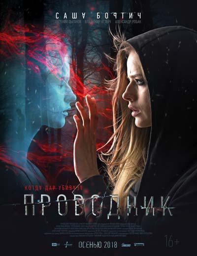 Проводник (2018) постер