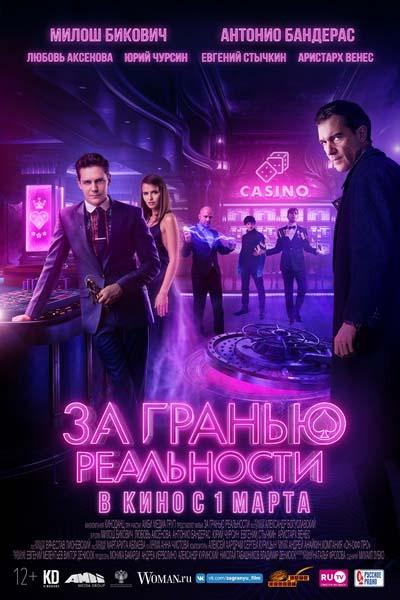 За гранью реальности (2018) постер