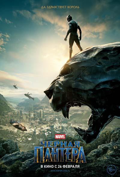 Чёрная Пантера (2018) постер