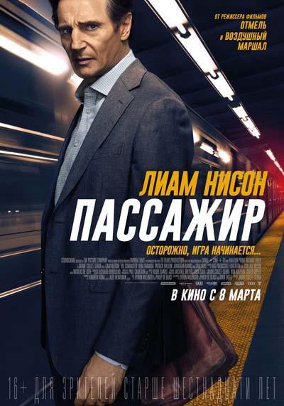 Пассажир (2018) постер