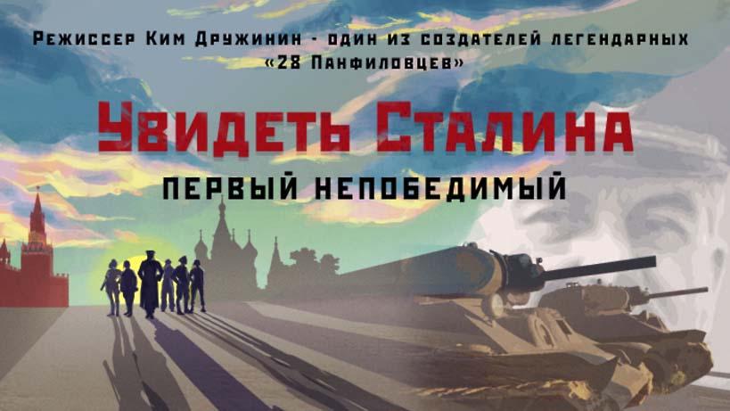 Увидеть Сталина