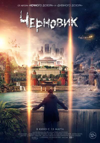 Черновик (2018) постер