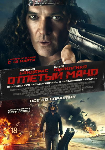 Отпетый мачо (2018) постер