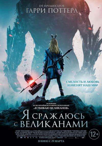 Я сражаюсь с великанами (2018) постер