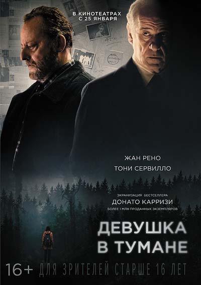 Девушка в тумане (2018) постер