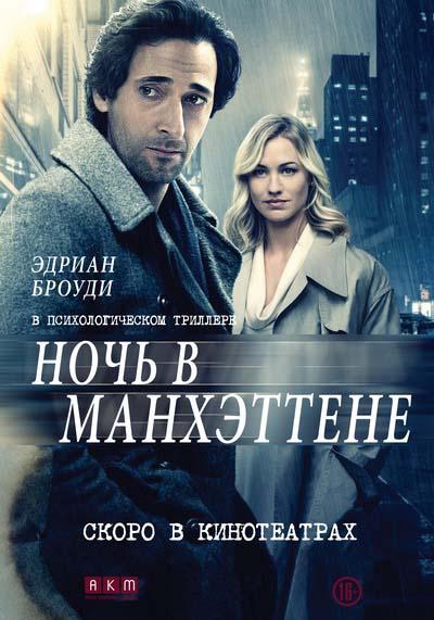Журналист (2016) постер