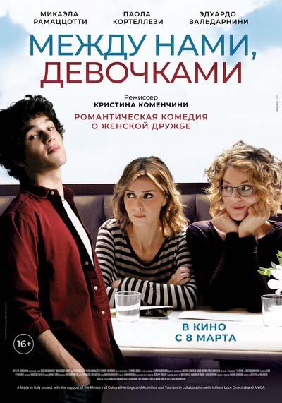 Между нами девочками (2016) постер