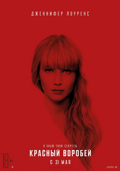 Красный воробей (2018) постер