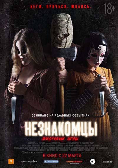 Незнакомцы: Жестокие игры (2018) постер