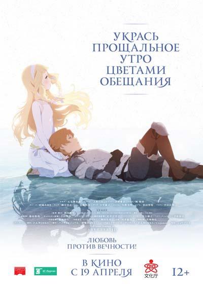 Укрась прощальное утро цветами обещания (2018) постер