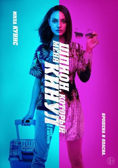 Шпион который меня кинул (2018) постер