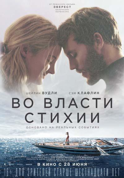 Во власти стихии (2018) постер