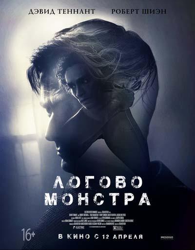 Логово Монстра (2018) постер
