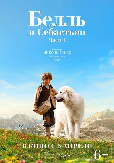 Белль и Себастьян (2018) постер
