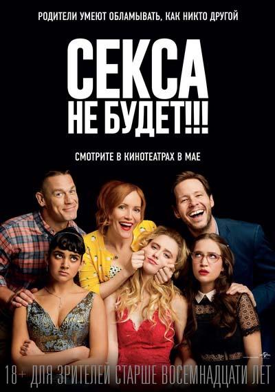 Секса не будет!!! (2018) постер
