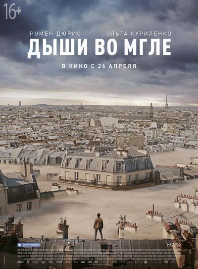 Дыши во мгле (2018) постер