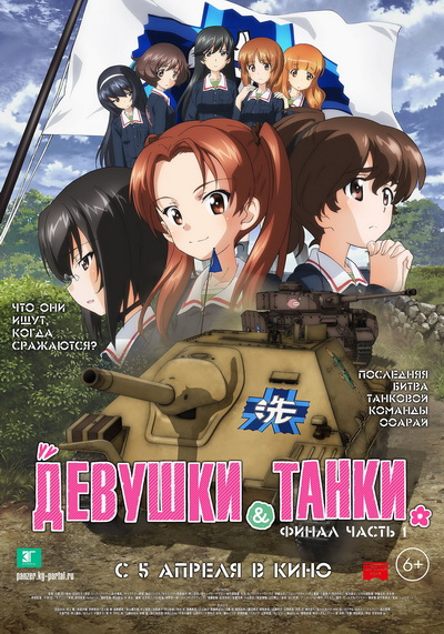 Девушки и танки (2017) постер