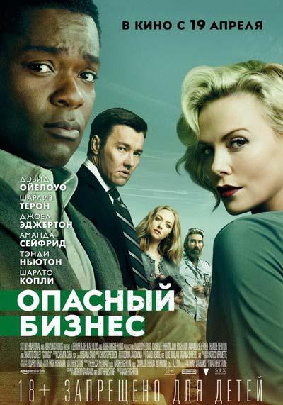 Опасный бизнес (2018) постер