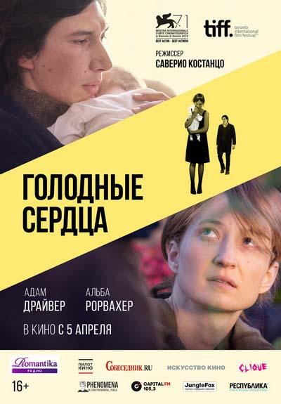 Голодные сердца (2014) постер