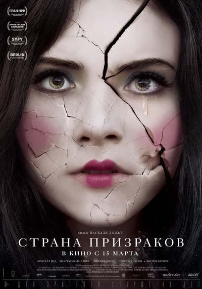 Страна призраков (2018) постер