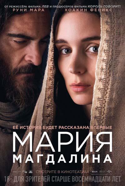 Мария Магдалина (2018) постер