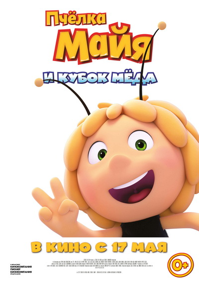 Пчёлка Майя и Кубок мёда (2018) постер