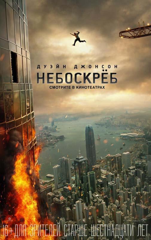 Небоскреб (2018) постер