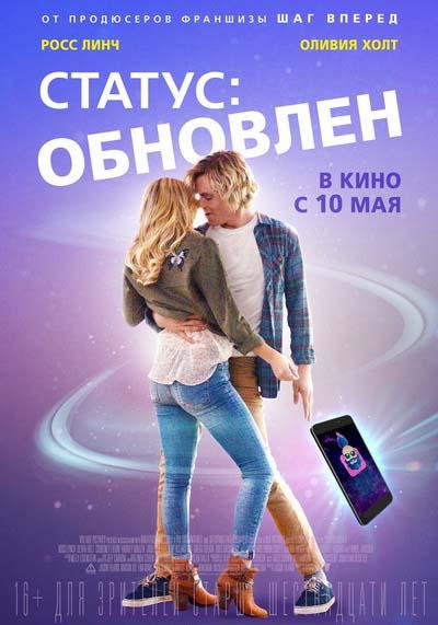 Статус: Обновлен (2018) постер