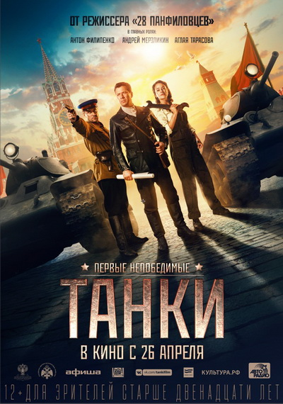 Танки (2018) постер