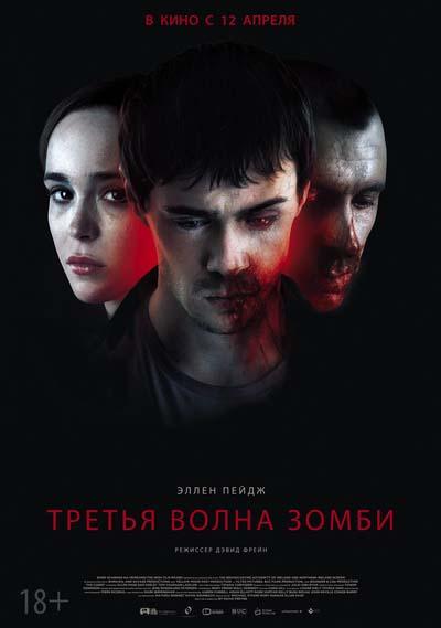 Третья волна зомби (2018) постер